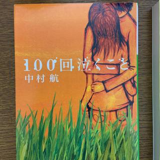 ◆小説 100回泣くこと◆