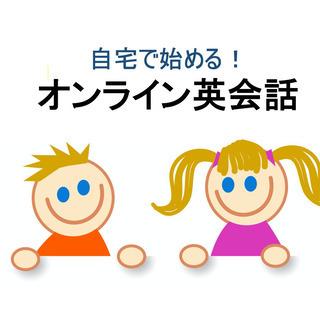 【オンライン】キッズ英会話サマースクール開校!!