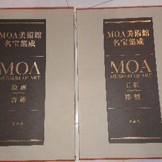 MOA 美術館名宝集成