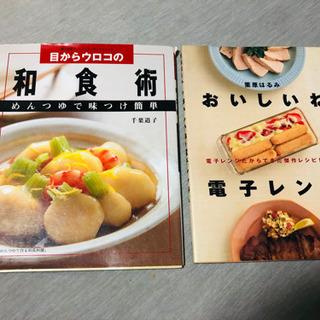 「目からウロコの和食術めんつゆで味つけ簡単」「おいしいね電子レン...