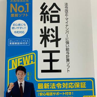 【ネット決済】ソリマチ 給料王20 法令改正応援限定パック