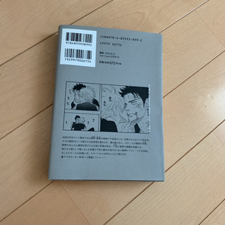 【ネット決済】ファンキーヤンキーベイビーくん 本 漫画 コミック BL