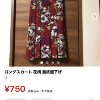 メルカリ出品中 500円