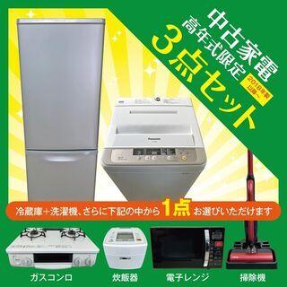 🔶高年式セット🔷冷蔵庫・洗濯機+1点セット🔶L