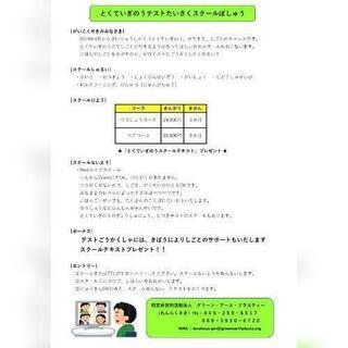 Specific skill test school  (とくて...
