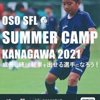 【サッカーキャンプin神奈川⚽】成長し続け結果を出せる選手になろ...
