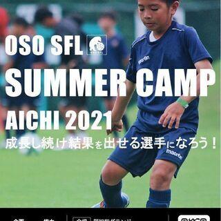 【サッカーキャンプin愛知⚽】成長し続け結果を出せる選手になろう...