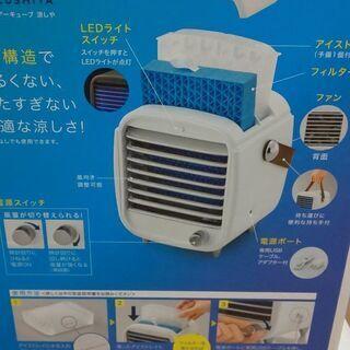 【ネット決済】アイス エアー キューブ 涼しや 冷風扇