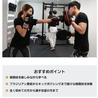 格闘技インストラクター募集中!