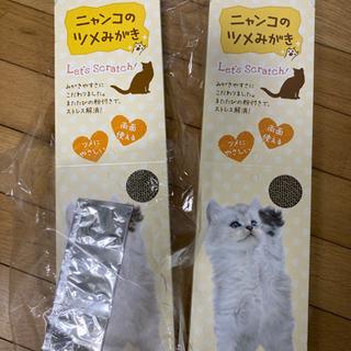 【ネット決済】猫の爪みがき