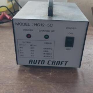 充電器 hc12-5c auto craft