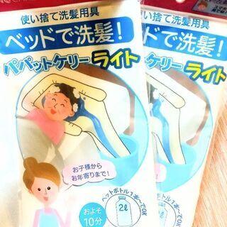 ベッドで洗髪。パッパットケリーライト2枚
