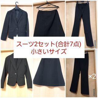 【ネット決済】スーツ2セット