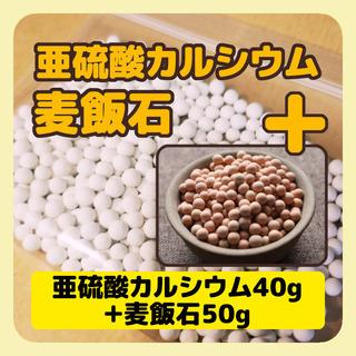 【ネット決済・配送可】☆亜硫酸カルシウム+麦飯石 ミネラル 遠赤...