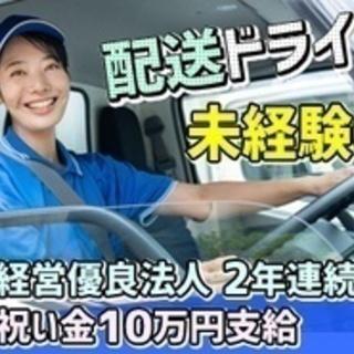 【ミドル・40代・50代活躍中】配送ドライバー/2tトラック運転...