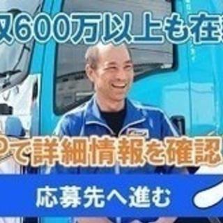 【マイカー通勤可】大型トラック運転手/正社員/月給35万円…