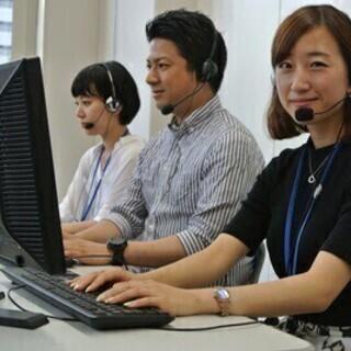 【週5フルタイム】未経験でも月30万円稼げる!電話で最短20分で...