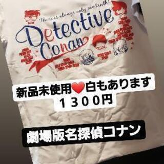 新品❤名探偵コナン劇場版Tシャツ