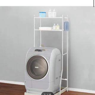 【ニトリ】洗濯機ラック トーレブランカ