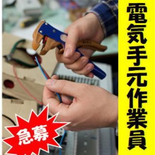 若手活躍‼️【無料の寮あり】未経験でもできる電気工事士手元作業👍