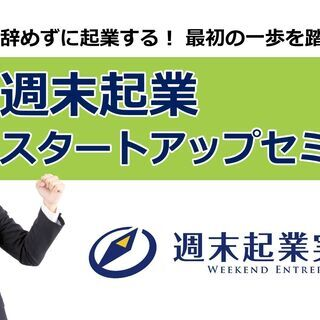 7/1(木)会社を辞めずに起業する!週末起業スタートアップセミナー