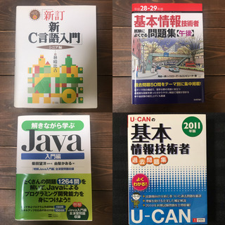 【特価】情報関係の本(各500円)