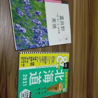 北海道ガイドブック二冊セット