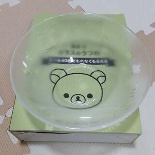 【未使用】リラックマガラスの器