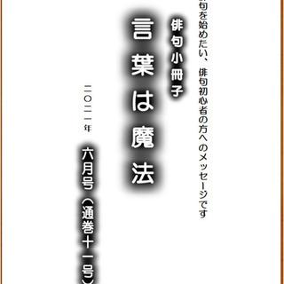【ネット決済・配送可】俳句添削小冊子『言葉は魔法』6月号発売です。