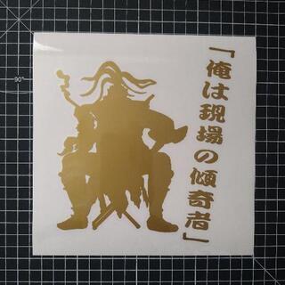 【ネット決済・配送可】「俺は現場の傾奇者」カッティングステッカー!