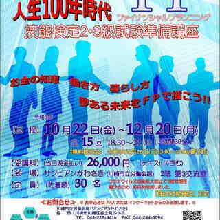 ファイナンシャルプランニング技能検定2・3級試験準備講座(202...