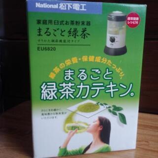 「取引決定」家庭用臼式お茶粉末器