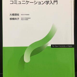 【ネット決済・配送可】放送大学 テキスト(通信指導問題付)