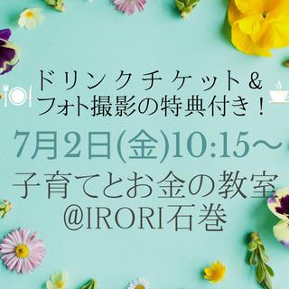 7/2(金)参加費500円【フォトグラファーひびきさん撮影プレゼ...