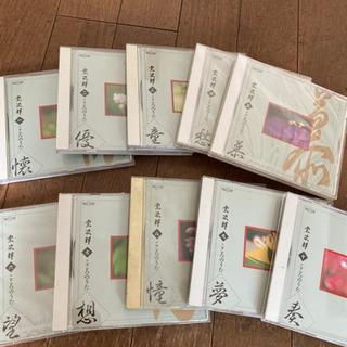 宗次郎 CD10枚セット