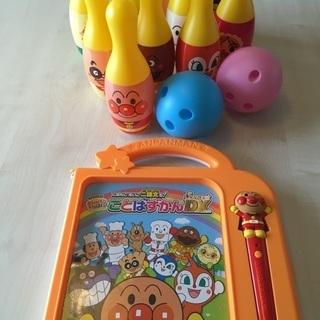 アンパンマン  ことばずかん ボーリングおもちゃ