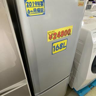 三菱冷蔵庫168L19年製 激安特価 管理番号51306