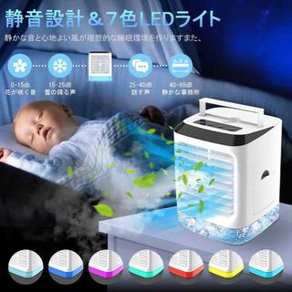 【新品未使用】冷風扇 扇風機 卓上冷風機 タイマー付 風量3段階...