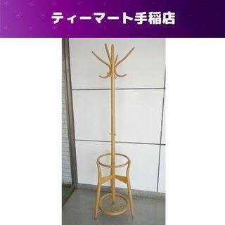 秋田木工 コートハンガー 傘立て付き 3分割 曲木 木製 モダン...