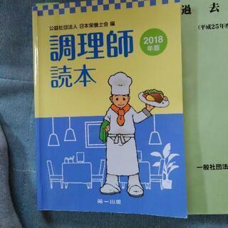 調理師読本