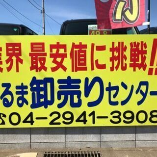 中古車販売店、女性事務員さん大募集!!!