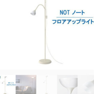 【ネット決済】IKEAフロアアップライト/読書ランプ (501....