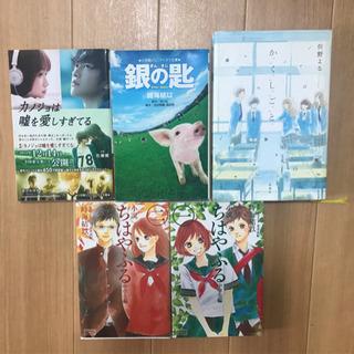 本 5冊セット