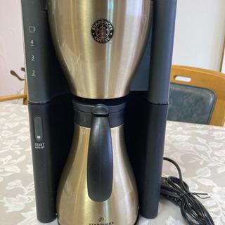 スターバックスコーヒーメーカー