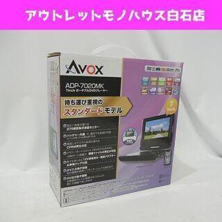 新品 AVOX 7インチ ポータブルDVDプレーヤー ADP-7...