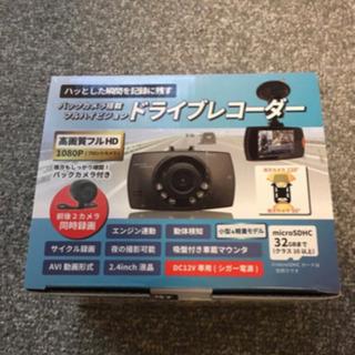 【ネット決済・配送可】リアカメラ付きドライブレコーダー