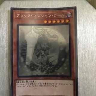 【ネット決済】ブラックマジシャンガール DP23-JP000