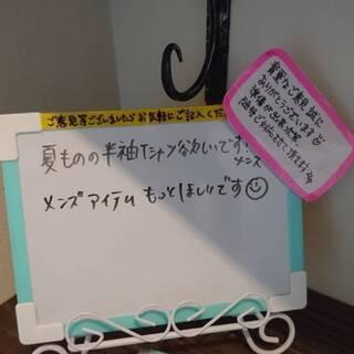 メッセージボードにメッセージありがとうございます☆無人古着屋MN...