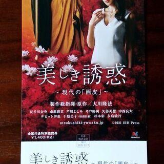 『美しき誘惑』のチケット(通常価格1800円を1000円)