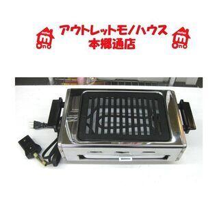 札幌 保管未使用 805W 電気焼き鳥器 やきとり 焼肉 焼き物...